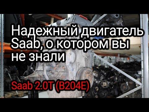Реально надежный двигатель от Saab: 2.0 Turbo (B204). Но и его можно испортить