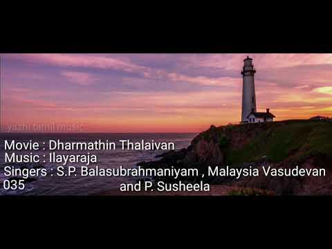 Then Madurai Vaigai Nadhi tamil lyrics song