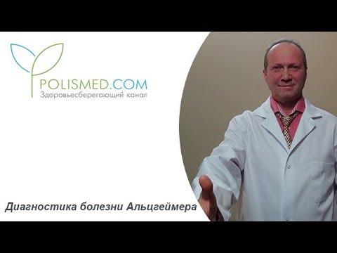 Диагностика болезни Альцгеймера. Исследования при болезни Альцгеймера: МРТ, КТ, ЭЭГ