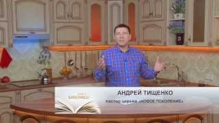 """""""Утро с Библией"""" №241 от 25.11.15. """"Откровение - фундамент веры"""""""