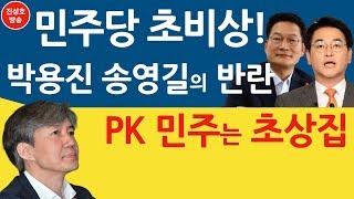 민주당 초비상! 박용진 송영길의 반란 PK 민주는 초상집 (진서호의 융단폭격)