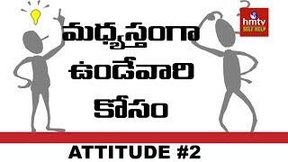 మధ్యస్తంగా ఉండేవారి కోసం | Winners and Losers Attitude # 2 | Jayaho Success Mantra | hmtv Selfhelp