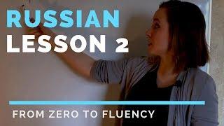 Russian lessons – Lesson 2 – Russian pronunciation. Personal pronouns | Russian language