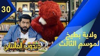 ولاية بطيخ الحلقة 30 #ولاية بطيخ #تحشيش #الموسم الثالث