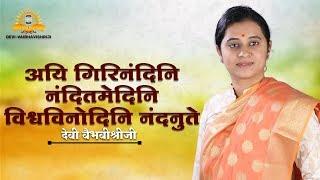 महिषासुर मर्दिनी स्तोत्र - Devi Vaibhavishri Ji