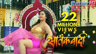 Full Song Aatankwadi Hit Bhojpuri Song 2017