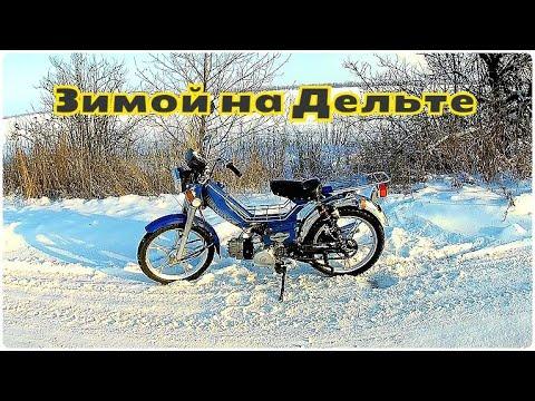 Огромное преимущество Дельты и Альфы перед мотоциклами!