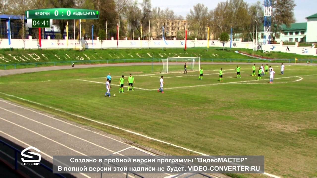 Топ-Лига-2017. Матч#5 Нефтчи – Абдыш-Ата 1:3