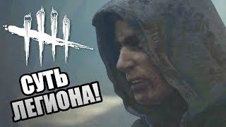 Dead by Daylight ► ЛИЦО ЛЕГИОНА?