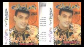 وحيد العمده - انت حبيبي \ Wa7ed El 3omda - ANT HBUBY تحميل MP3