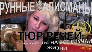 Талисман Тюр-речей /Наталия Рунная  #рунныймаг