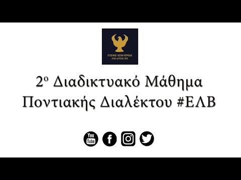 Δεύτερο διαδικτυακό μάθημα ποντιακής διαλέκτου από την Εύξεινο Λέσχη Βέροιας