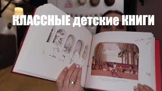 Классные ДЕТСКИЕ книжки. Что почитать! Детская библиотека