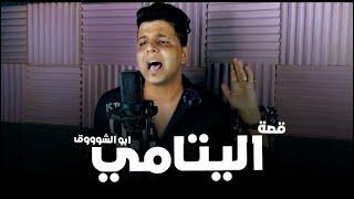 Abo El Shouk - Mahragan El Yatama   ابو الشوق - مهرجان اليتامي تحميل MP3