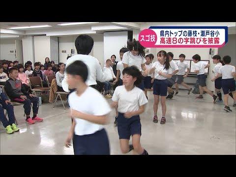 高速8の字跳びを披露 県内トップの藤枝市立瀬戸谷小学校