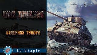 War Thunder Вечерняя тундра, катаем все подряд)