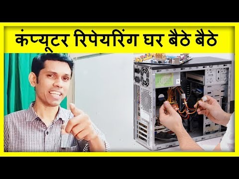 Computer Hardware course - Computer Repairing Full course ...