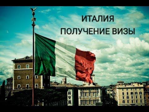 Получение визы в Италию
