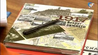 Ученые-историки обсудили, что принес российской глубинке октябрь 1917 года