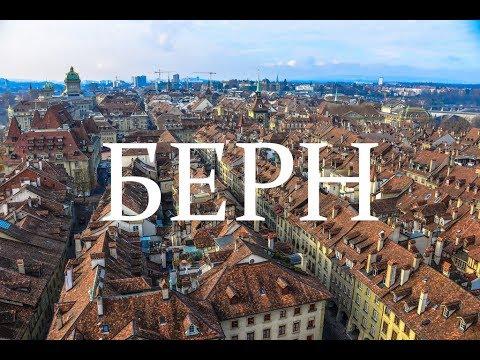 Берн - столица Швейцарии