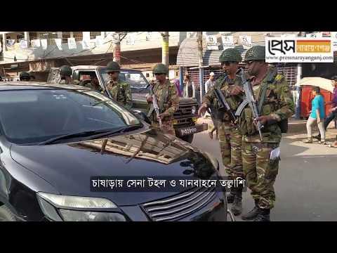 চাষাড়ায় সেনা টহল ও যানবাহনে তল্লাশি