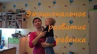 Эмоциональное развитие малыша
