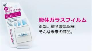 """驚異の最新テクノロジー""""液体ガラスフィルム""""日本上陸!"""