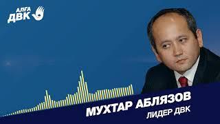 Мухтар Аблязов высказался о земельном вопросе