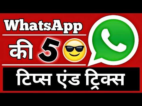Download Whatsapp Ki 5 Magic Settings 5 Whatsapp Hidden