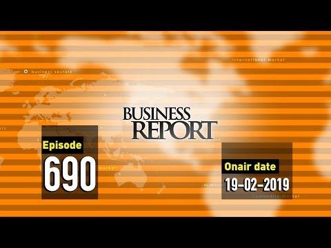 বিজনেস রিপোর্ট ১৯ ফেব্রুয়ারি, ২০১৯ | Bangla Business News | Business Report | 2019