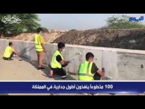 شاهد.. 100 متطوعاً ينفذون أطول جدارية في المملكة