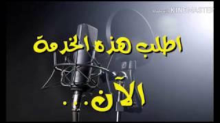 تعليق صوتي رجولي و شبابي | Youth voice over