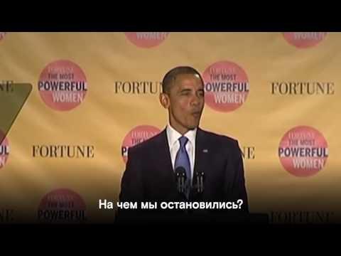 Прощай, Обама! Веселый был президент!