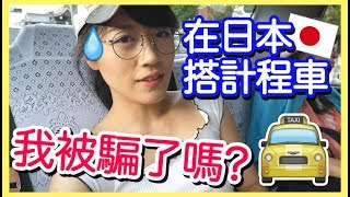 在日本搭計程車被騙?想要不被騙唯有...|留言分享:你的計程車訣竅!|MaoMaoTV