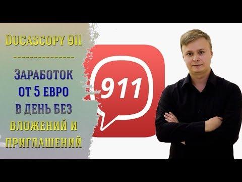Ducascopy 911 // Заработок от 5 евро в день без вложений и приглашений