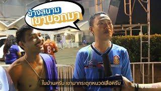 """ช้างสนามเขาบอกมา EP.7 """"แฟนบอลไทยพอใจไหมหลังชนะ อินโด 4-2"""""""