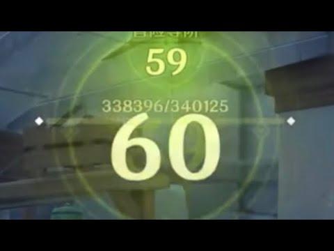 【原神】見證歷史!提瓦特首位60級玩家