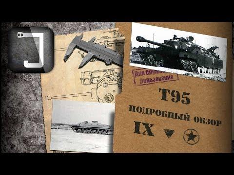 T95. Броня, орудие, снаряжение и тактики. Подробный обзор