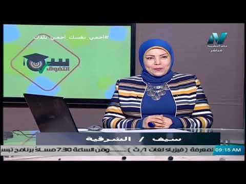 talb online طالب اون لاين جغرافيا الصف الأول الثانوي 2020 (ترم 2) - مراجعة ليلة الامتحان التجريبى دروس قناة مصر التعليمية ( مدرسة على الهواء )