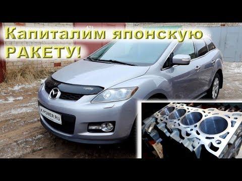 Фото к видео: Mazda CX-7 2.3 DISI Turbo (220 л.с.) - Капиталка двигателя!