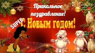 Новый год прикольные поздравления с Новым 2019 годом новогодние пожелания видео приколы