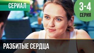 ▶️ Разбитые сердца 3 и 4 серия - Мелодрама | Фильмы и сериалы - Русские мелодрамы