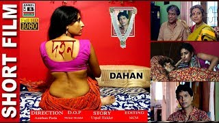 Dahan | দহন | Bengali Short Film | Full HD | With English Subtitles | A Film By Anirban Paria