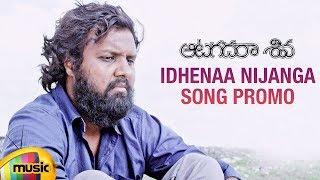 Idhenaa Nijanga Song Promo | Aatagadharaa Siva Movie Songs | Vasuki Vaibhav | Chandra Siddarth