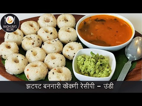 झटपट नी पौष्टिक उंडी | How to make Undi | Easy Breakfast Recipe | MadhurasRecipe | Ep – 413