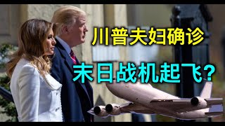川普总统夫妇确诊 E6B水星战斗机起飞 战时状态