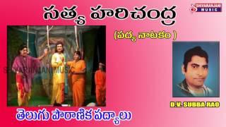సత్య హరిచంద్ర (D.V. SUBBARAO ) || SATYA HARICHANDRA || PADYA NATAKAM || SHIVARANJANI MUSIC