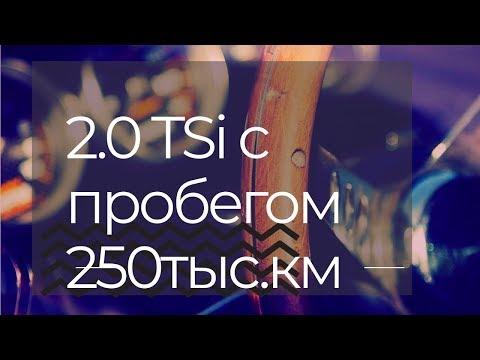 Фото к видео: Мини обзор мотора 2.0 TSi с пробегом 250000 километров