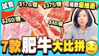 【試食】冬天打邊爐7款肥牛實測🐮 !邊款最推薦必買🤤?!