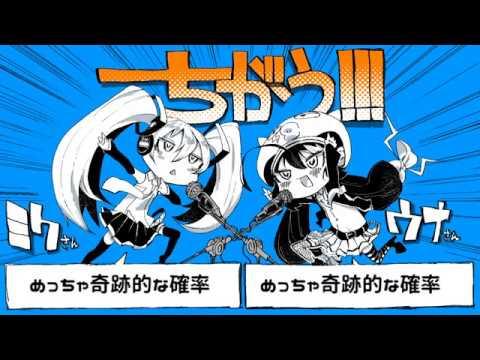 ダイナミック自演ズ -ちがう!!! (We Are Different !!! (or Same)) Official MV